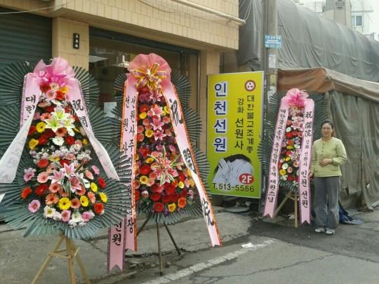 Korean Jade Buddha tour office, Incheon, Korea, April 2015. Photo courtesy of Ian Green.