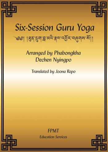 6_session_guru_yoga