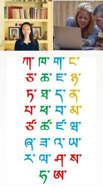 Screen shot of three people studying together online with Tibetan letters displayed on the screen.