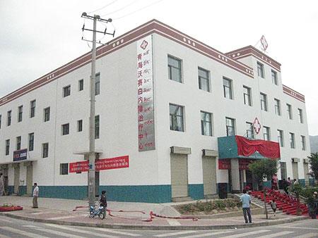 amdo hospital